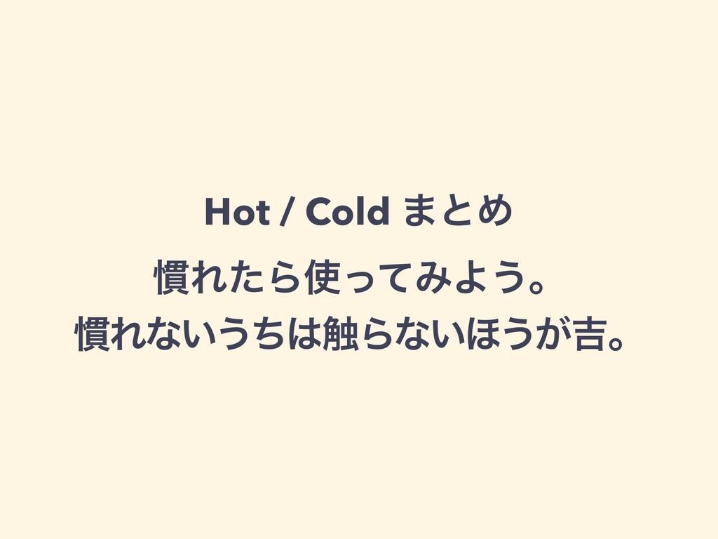 Hot / Cold ·ͱΊ ׳ΕͨΒͬͯΈΑ͏ɻ ׳Εͳ͍͏ͪ৮Βͳ͍΄͏͕٢ɻ