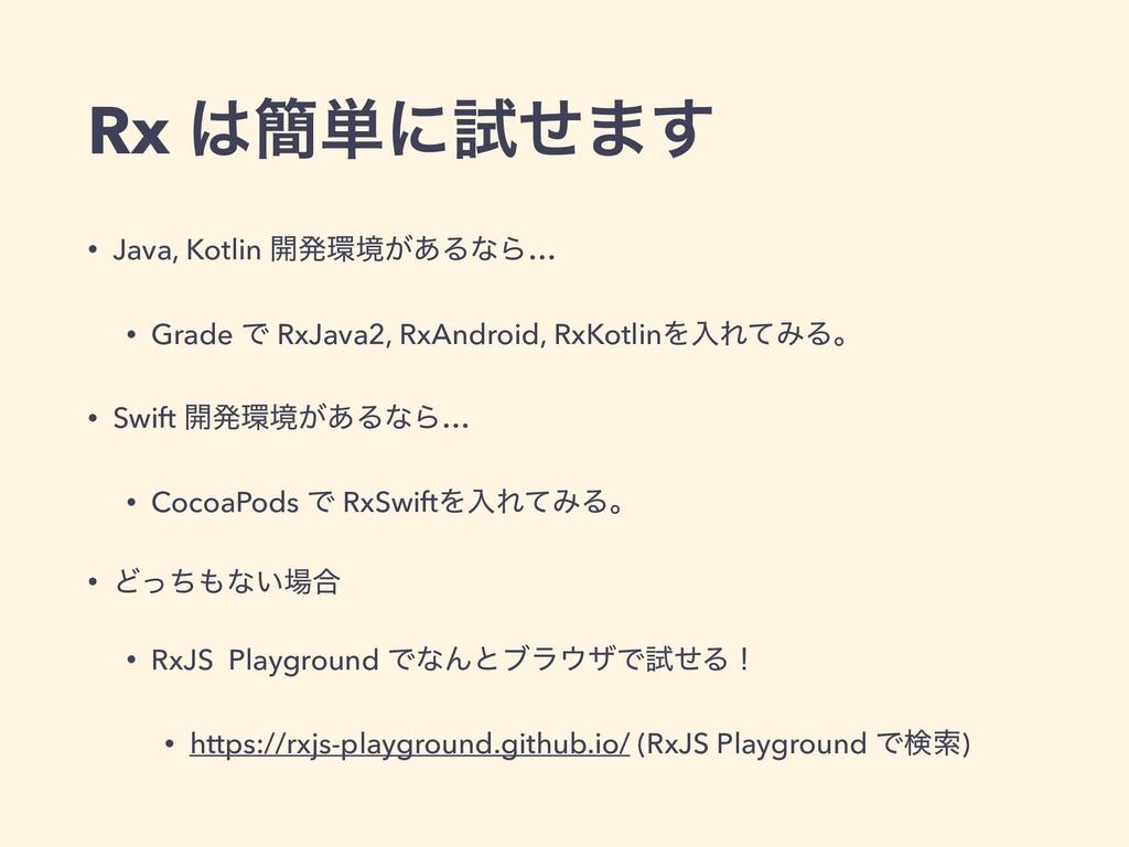 Rx ؆୯ʹࢼͤ·͢ • Java, Kotlin ։ൃڥ͕͋ΔͳΒ… • Grade Ͱ...