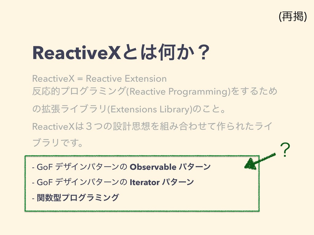 ReactiveXͱԿ͔ʁ ReactiveX = Reactive Extension ...