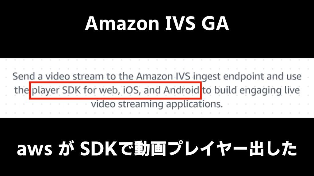 Amazon IVS GA aws が SDKで動画プレイヤー出した