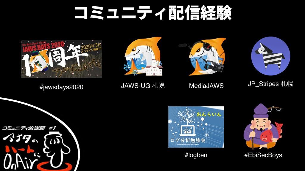 JP_Stripes ຈ MediaJAWS JAWS-UG ຈ #EbiSecBoys ...