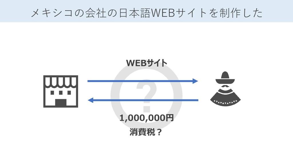 1,000,000円 消費税? メキシコの会社の日本語WEBサイトを制作した WEBサイト