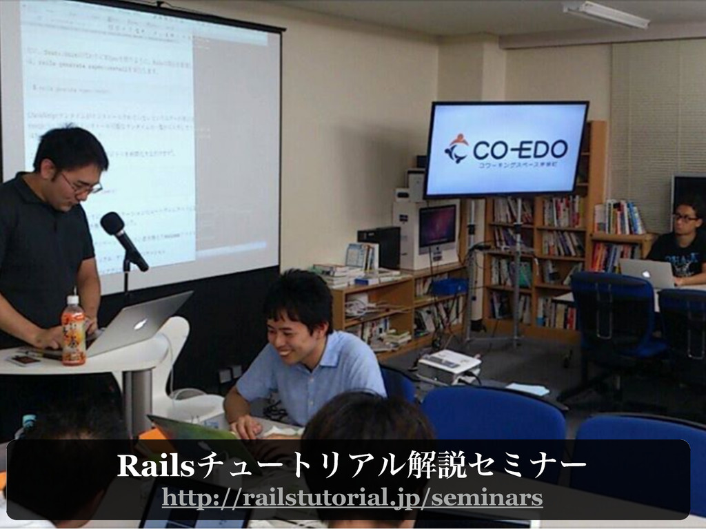 RailsνϡʔτϦΞϧղઆηϛφʔ http://railstutorial.jp/semi...
