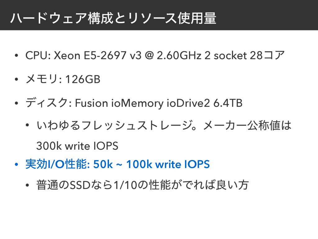 ϋʔυΣΞߏͱϦιʔε༻ྔ • CPU: Xeon E5-2697 v3 @ 2.60G...