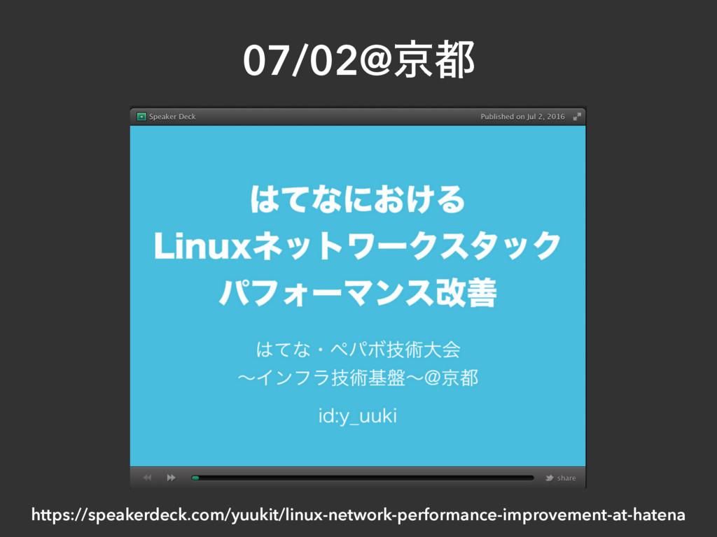 07/02@ژ https://speakerdeck.com/yuukit/linux-n...