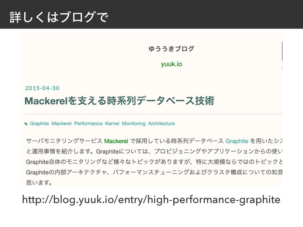 ৄ͘͠ϒϩάͰ http://blog.yuuk.io/entry/high-perform...
