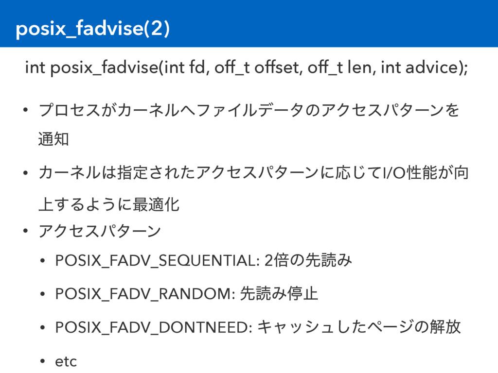 posix_fadvise(2) • ϓϩηε͕ΧʔωϧϑΝΠϧσʔλͷΞΫηεύλʔϯΛ ...