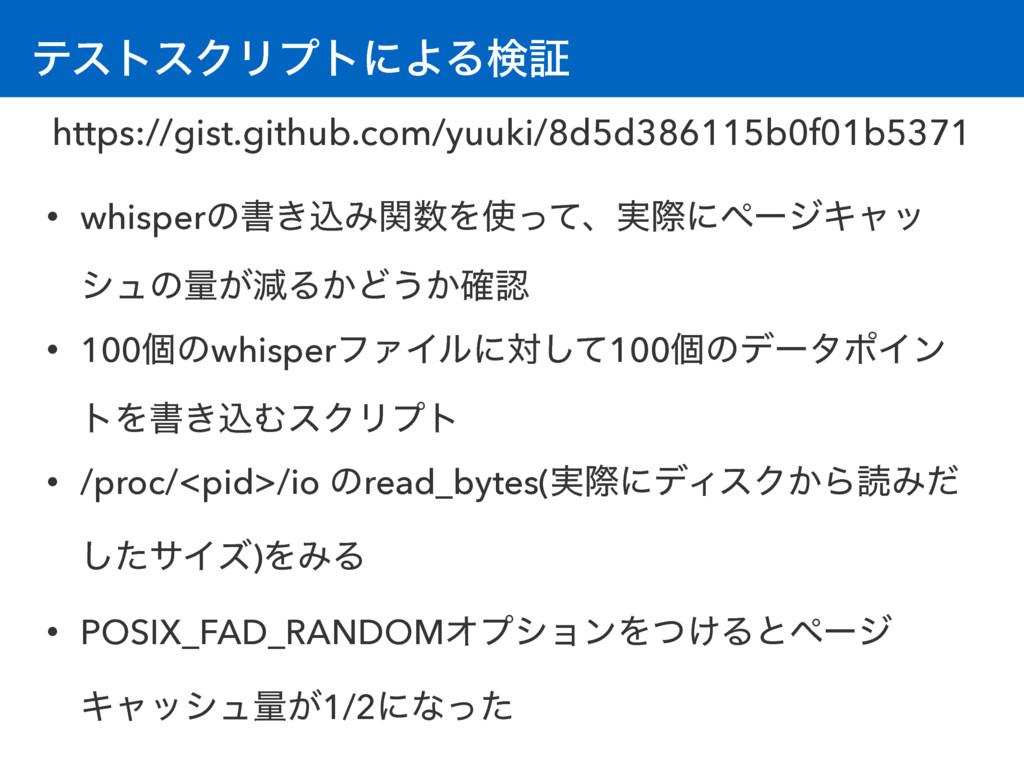 ςετεΫϦϓτʹΑΔݕূ https://gist.github.com/yuuki/8d5...