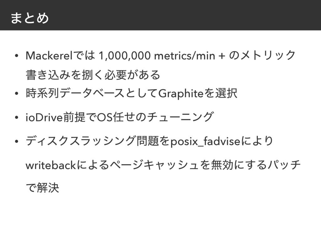 ·ͱΊ • MackerelͰ 1,000,000 metrics/min + ͷϝτϦοΫ...