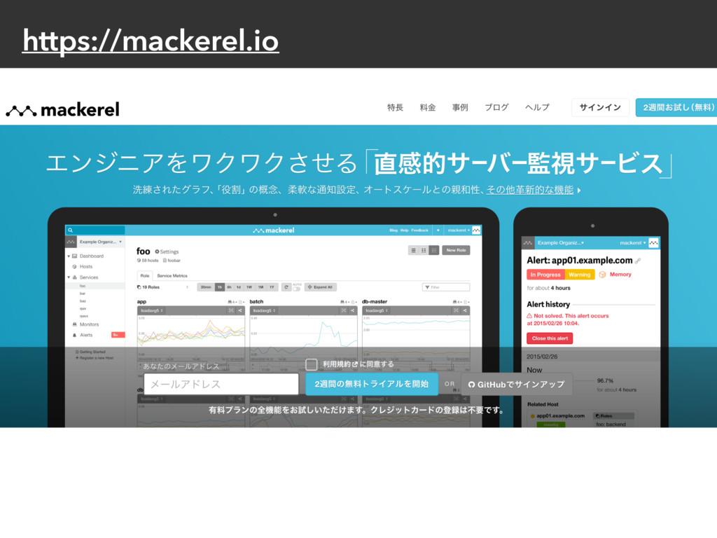 https://mackerel.io