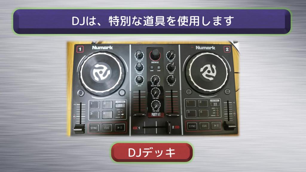 DJは、特別な道具を使用します DJデッキ