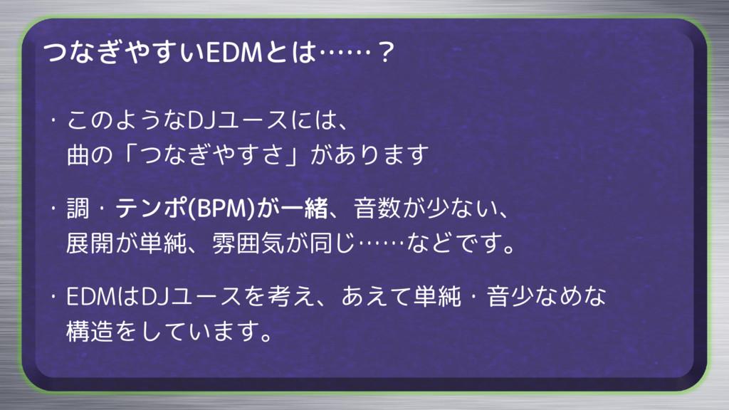 つなぎやすいEDMとは……? ・このようなDJユースには、 曲の「つなぎやすさ」があります ・...
