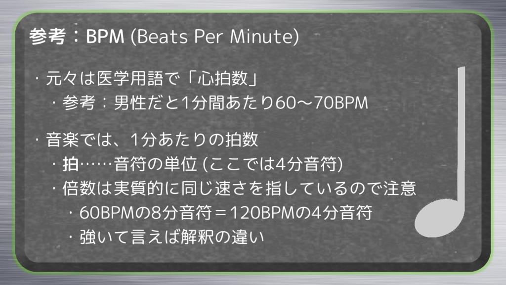 参考:BPM (Beats Per Minute) ・元々は医学用語で「心拍数」 ・参考:男性...