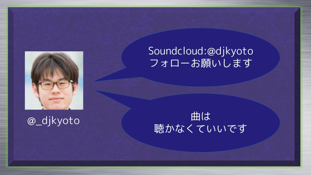 @_djkyoto Soundcloud:@djkyoto フォローお願いします 曲は 聴かな...