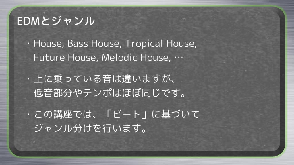 EDMとジャンル ・House, Bass House, Tropical House, Fu...