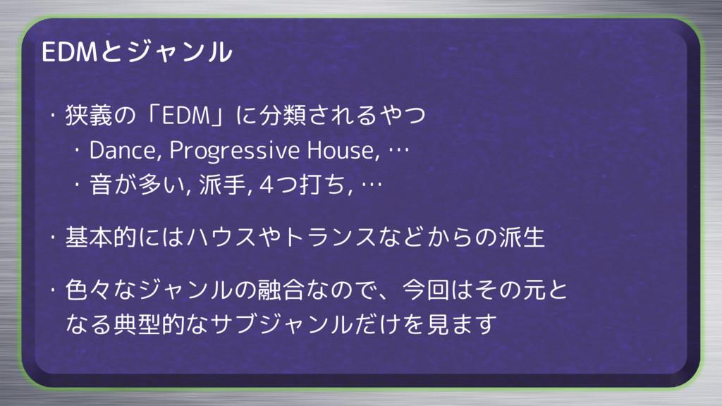 EDMとジャンル ・狭義の「EDM」に分類されるやつ ・Dance, Progressive ...