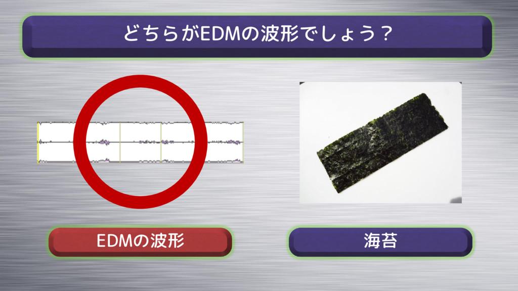 どちらがEDMの波形でしょう? EDMの波形 海苔