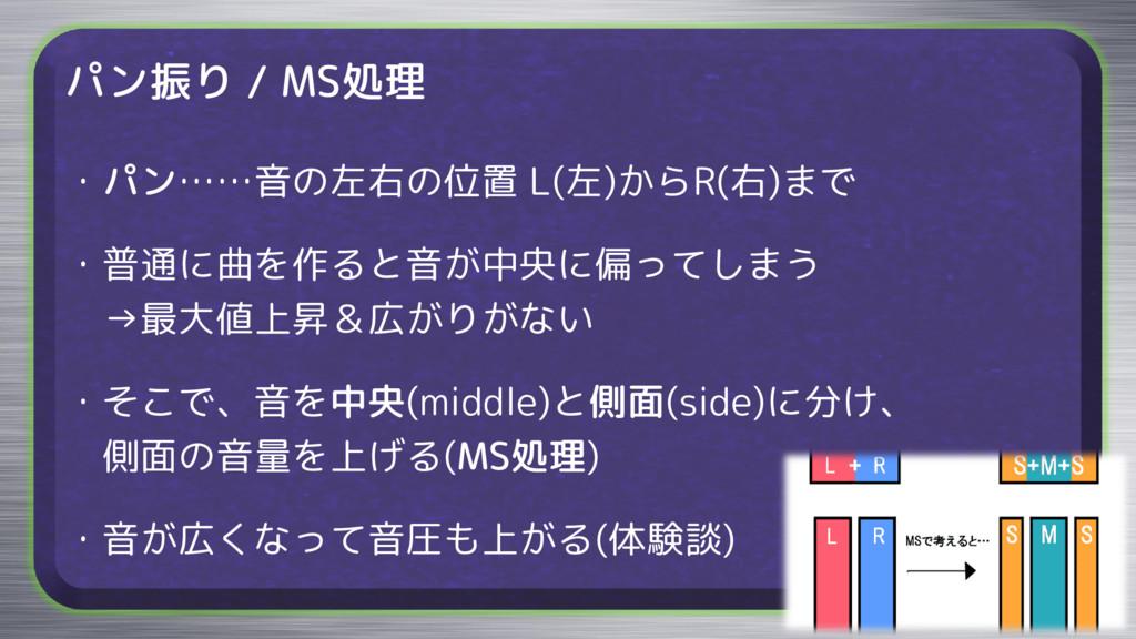 パン振り / MS処理 ・パン……音の左右の位置 L(左)からR(右)まで ・普通に曲を作ると...