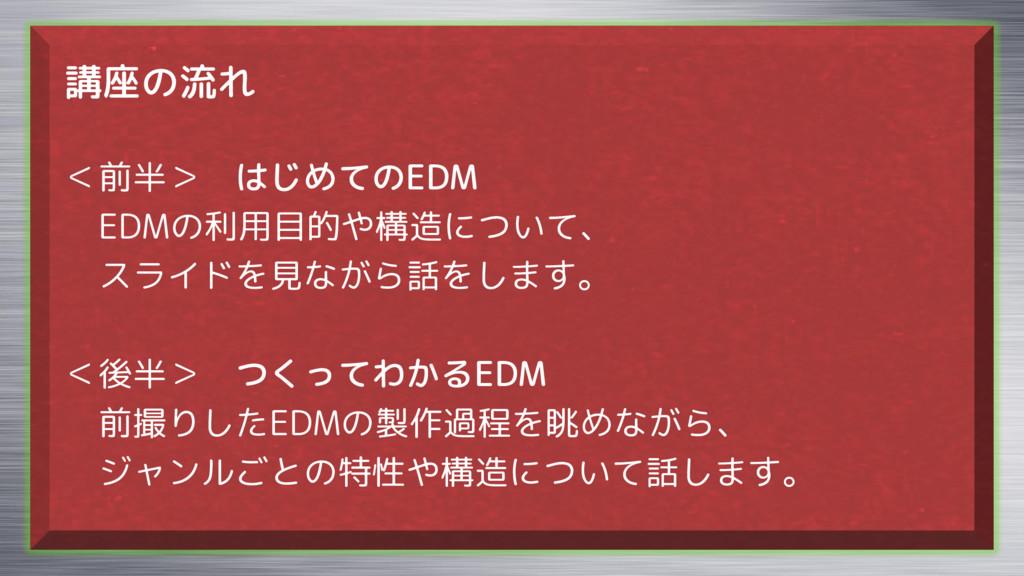 講座の流れ <前半> はじめてのEDM EDMの利用目的や構造について、 スライドを見ながら話...