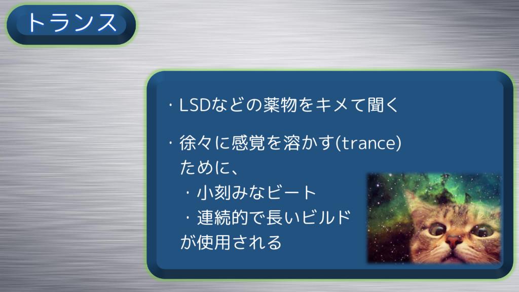 トランス ・LSDなどの薬物をキメて聞く ・徐々に感覚を溶かす(trance) ために、 ・小...