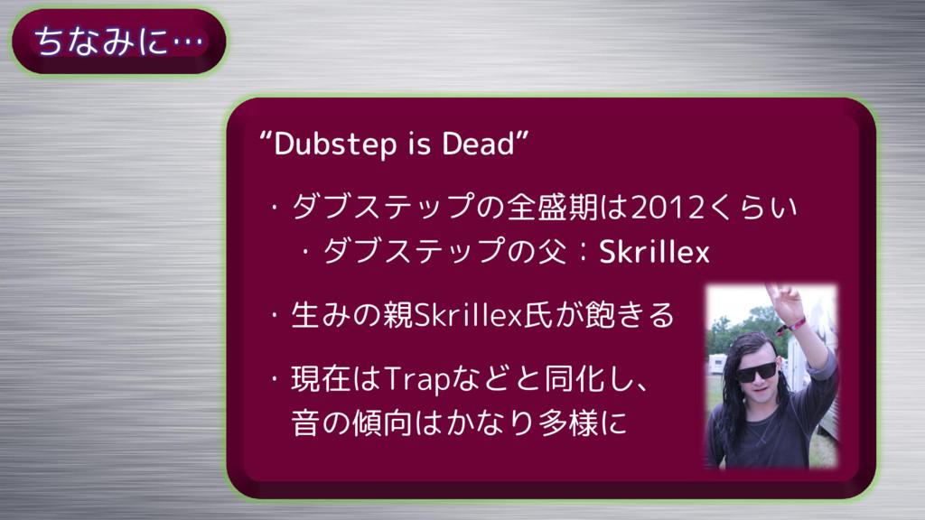 """ちなみに… """"Dubstep is Dead"""" ・ダブステップの全盛期は2012くらい ・ダブ..."""