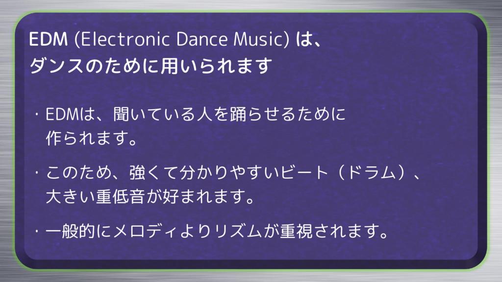 EDM (Electronic Dance Music) は、 ダンスのために用いられます ・...