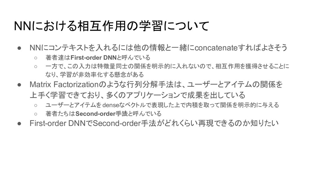 NNにおける相互作用の学習について ● NNにコンテキストを入れるには他の情報と一緒にconc...