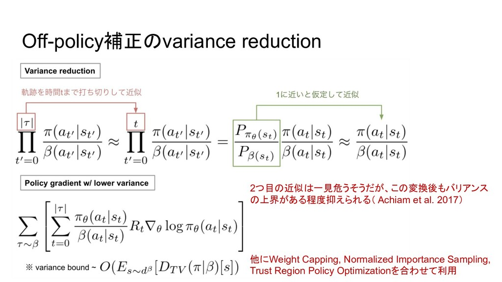 Off-policy補正のvariance reduction 2つ目の近似は一見危うそうだが...