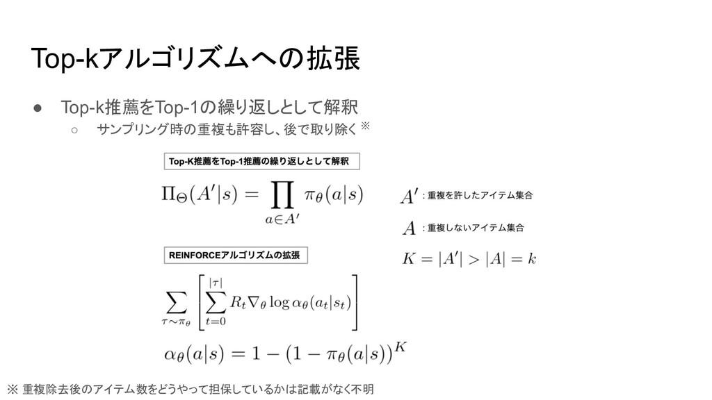 Top-kアルゴリズムへの拡張 ● Top-k推薦をTop-1の繰り返しとして解釈 ○ サンプ...