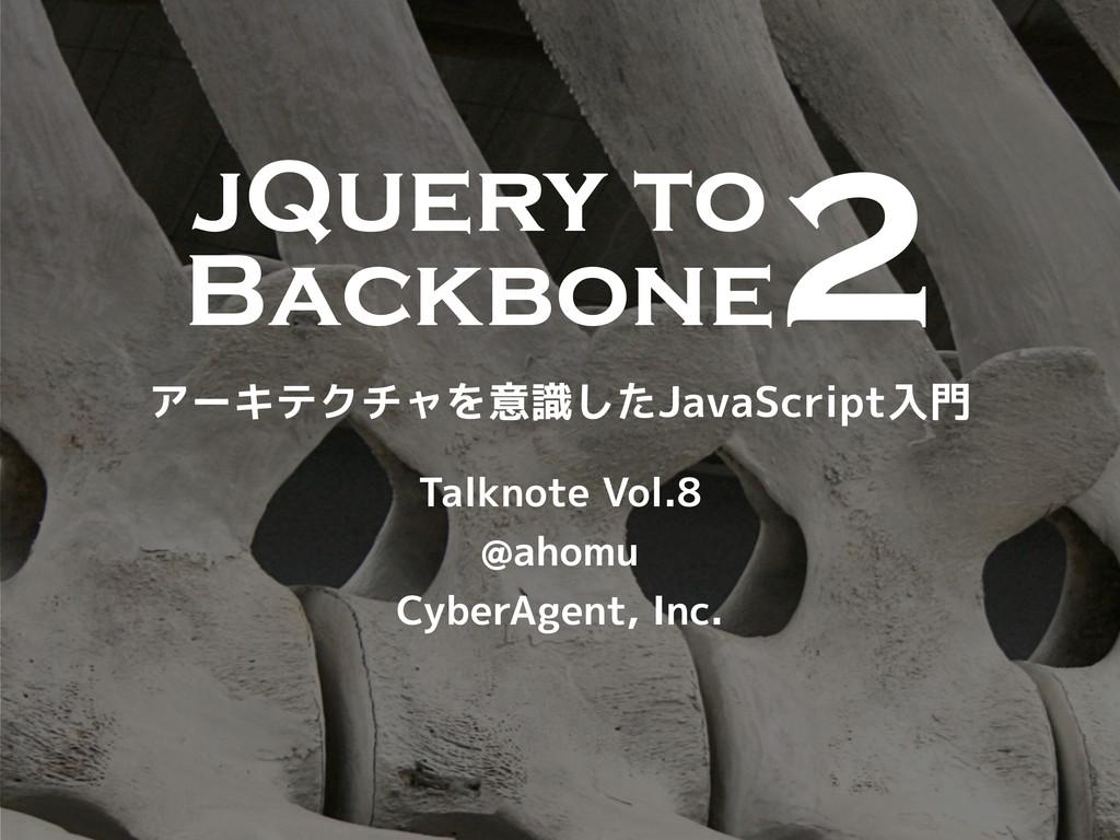 jQuery to ee Backbone ee アーキテクチャを意識したJavaScript...
