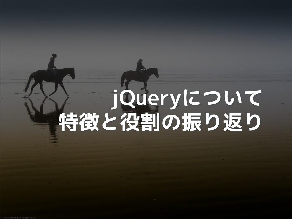 jQueryについて 特徴と役割の振り返り