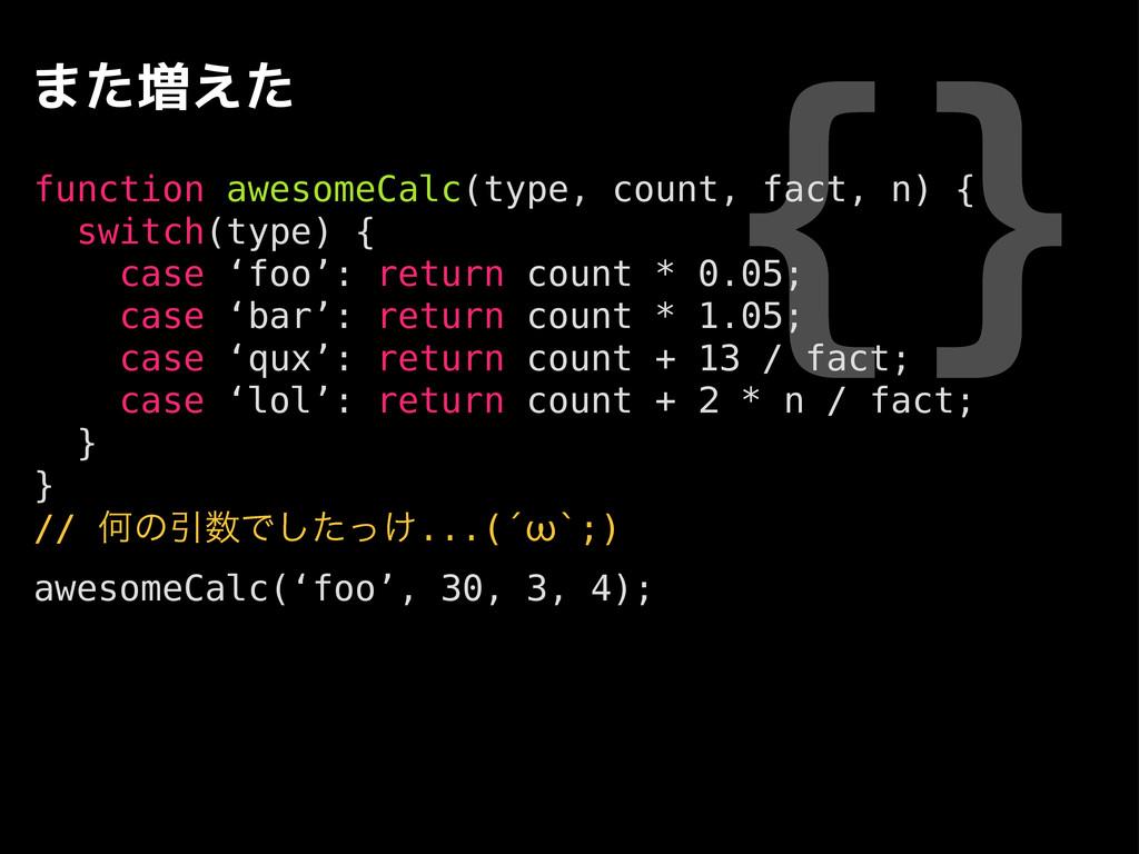 {} また増えた function awesomeCalc(type, count, fact...