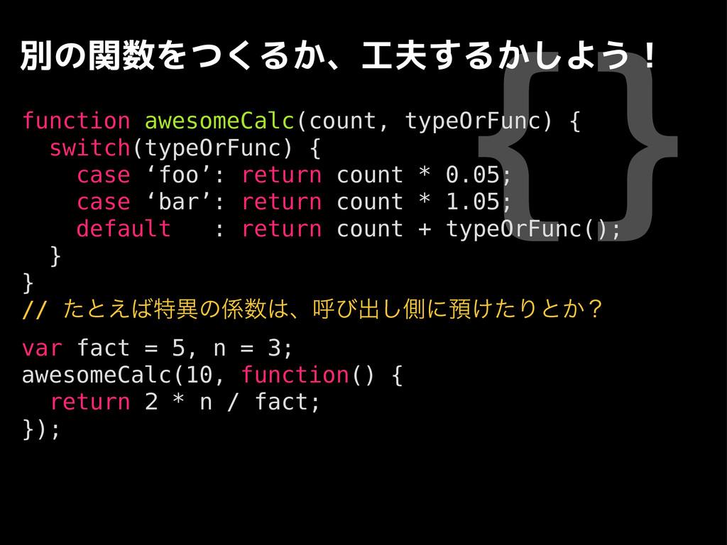 {} 別の関数をつくるか、工夫するかしよう! function awesomeCalc(cou...
