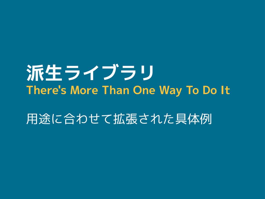 派生ライブラリ There's More Than One Way To Do It 用途に合...