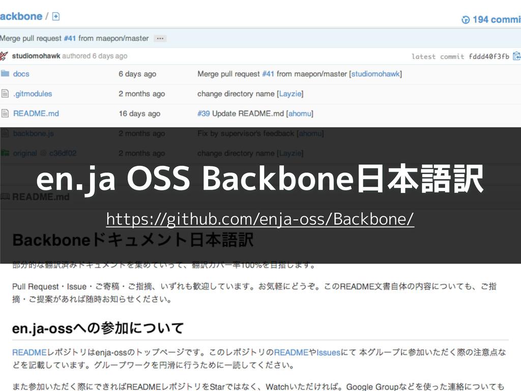 en.ja OSS Backbone日本語訳 https://github.com/enja-...
