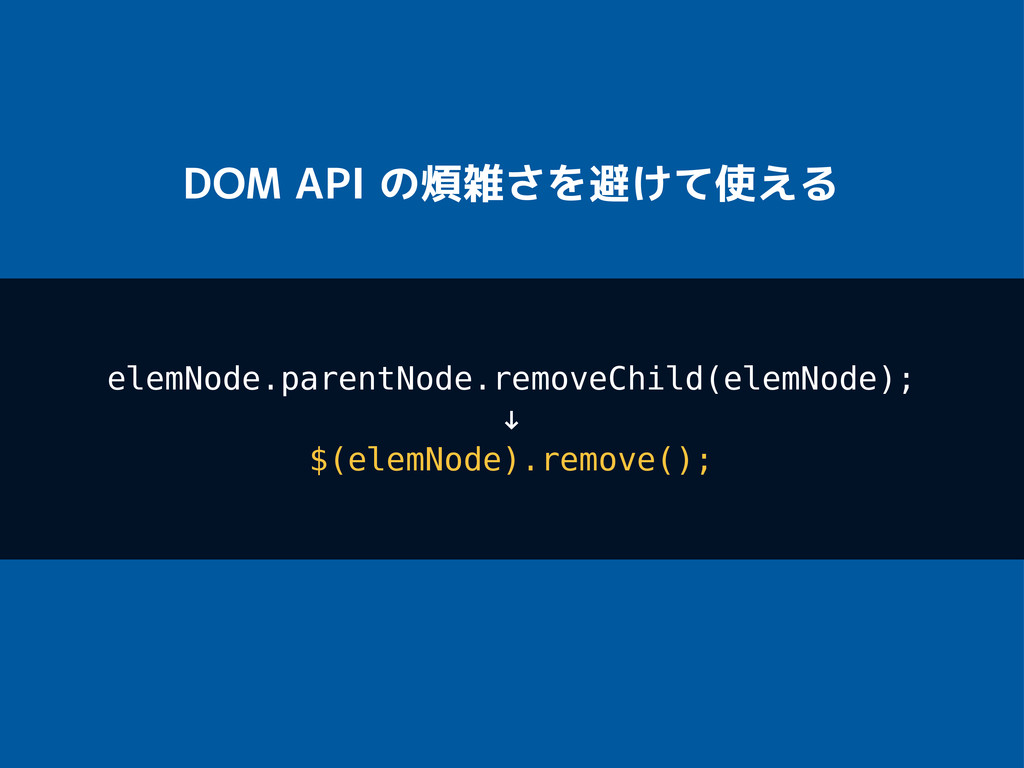 DOM API の煩雑さを避けて使える elemNode.parentNode.removeC...