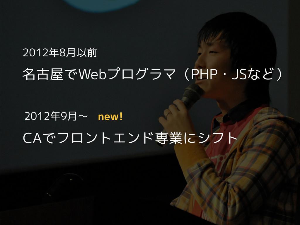 2012年8月以前 名古屋でWebプログラマ(PHP・JSなど) 2012年9月〜 CAでフロ...