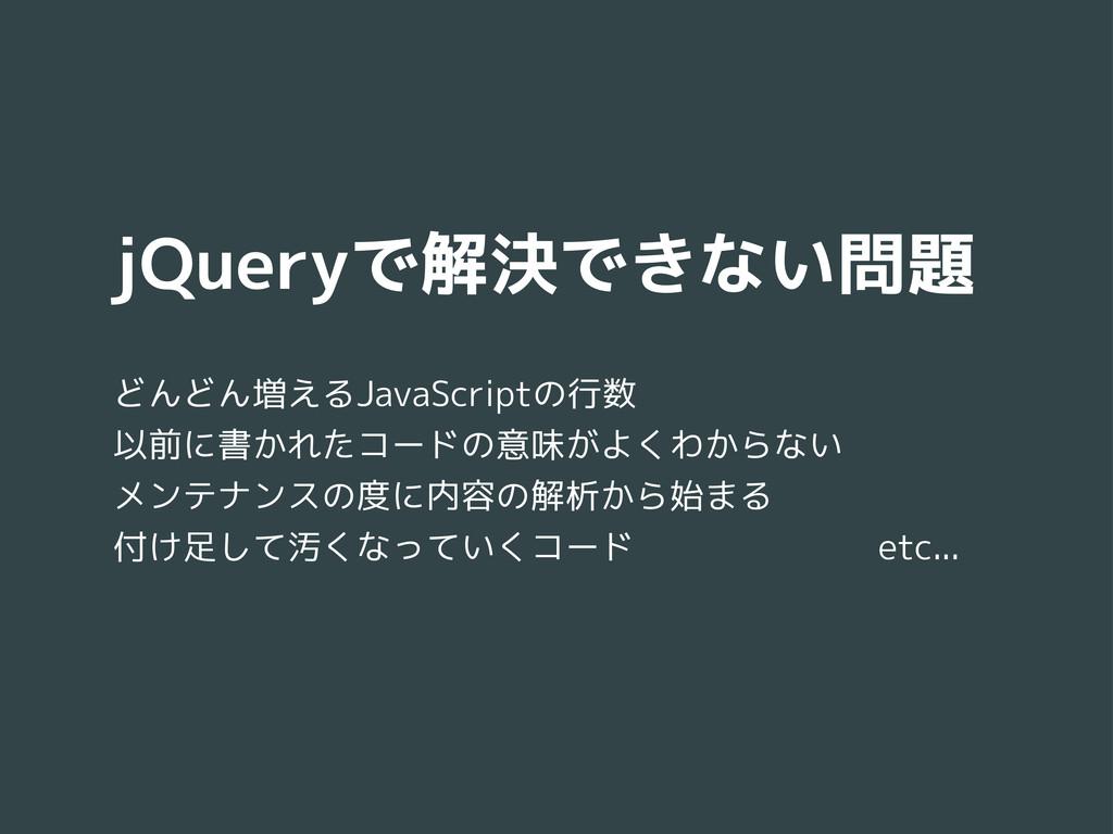 jQueryで解決できない問題 どんどん増えるJavaScriptの行数 以前に書かれたコード...