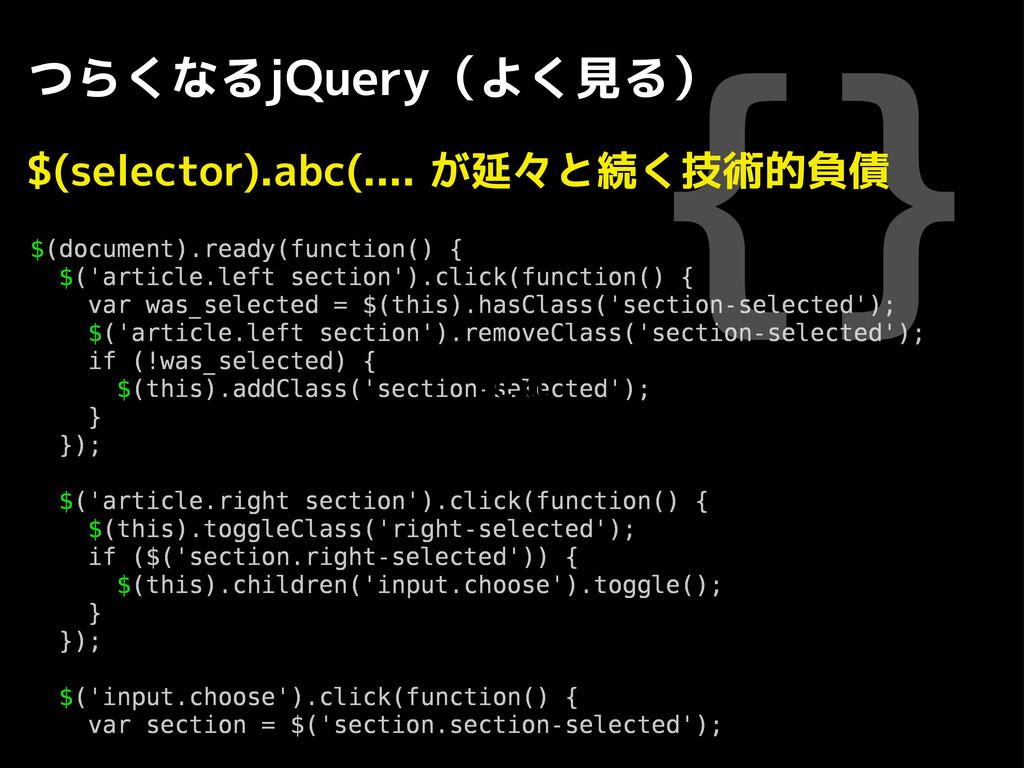 {} つらくなるjQuery(よく見る) $(document).ready(function...