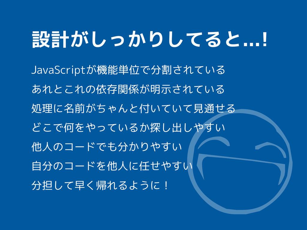 b JavaScriptが機能単位で分割されている あれとこれの依存関係が明示されている 処理...