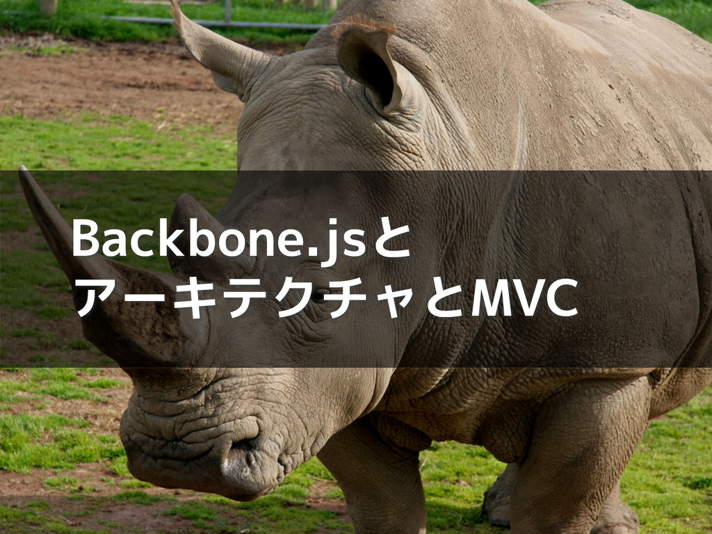 Backbone.jsと アーキテクチャとMVC