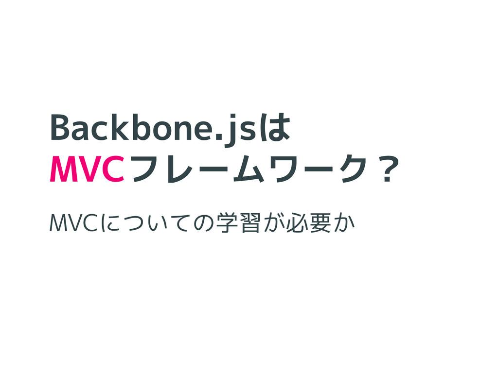 Backbone.jsは MVCフレームワーク? MVCについての学習が必要か