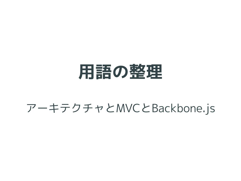 用語の整理 アーキテクチャとMVCとBackbone.js