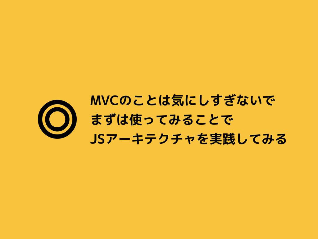 MVCのことは気にしすぎないで まずは使ってみることで JSアーキテクチャを実践してみる ◎