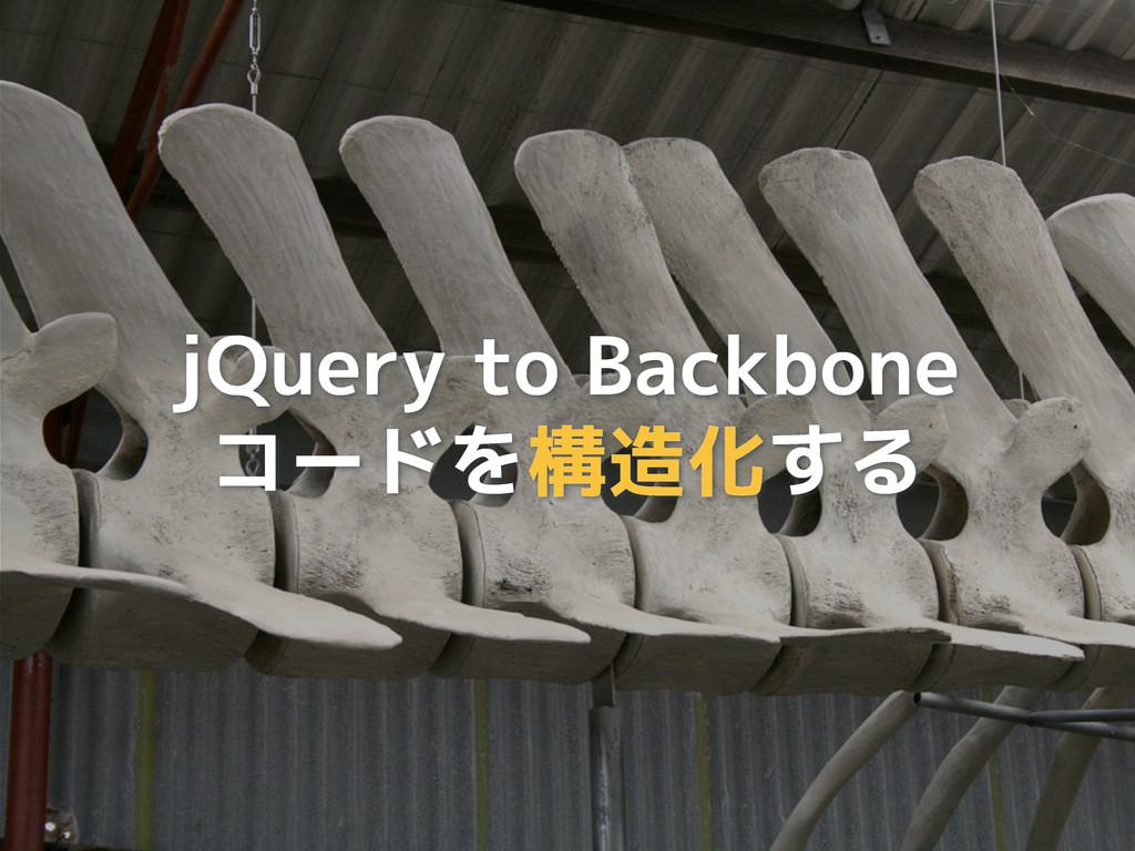 jQuery to Backbone コードを構造化する