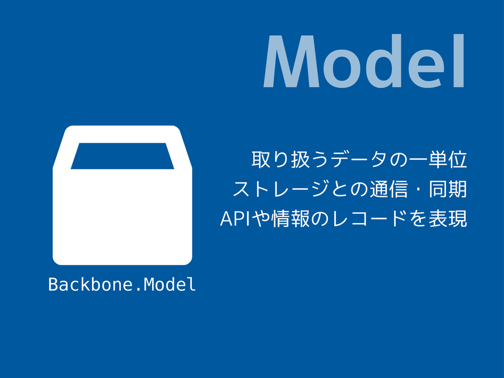 Backbone.Model Model 取り扱うデータの一単位 ストレージとの通信・同期 ...