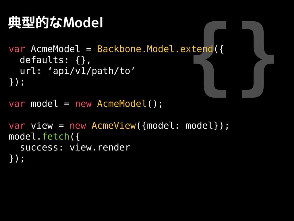{} 典型的なModel var AcmeModel = Backbone.Model.ext...