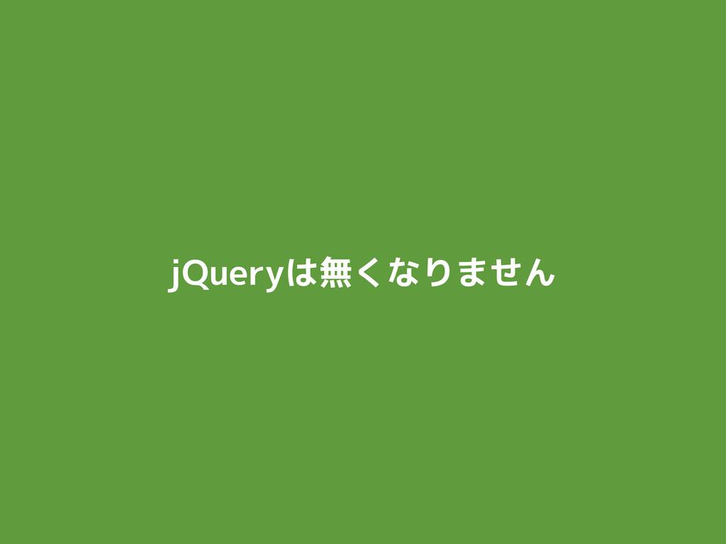 jQueryは無くなりません