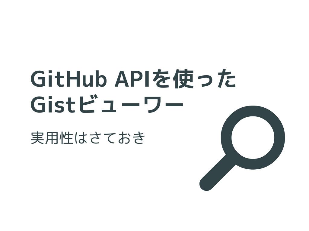 GitHub APIを使った Gistビューワー 実用性はさておき