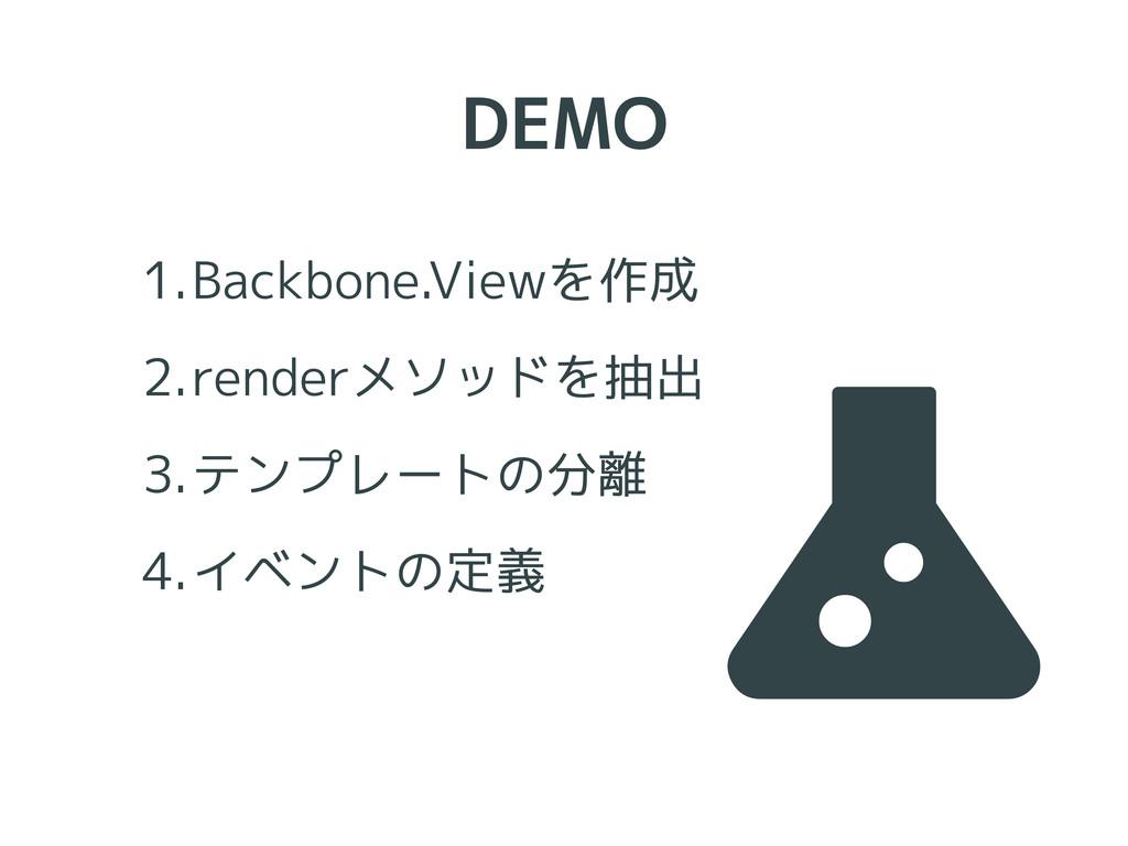 DEMO 1.Backbone.Viewを作成 2.renderメソッドを抽出 3.テンプレー...